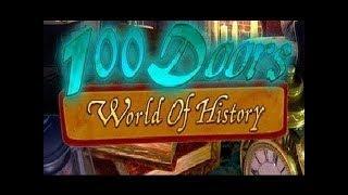 3 уровень 100 Дверей  Мир Истории