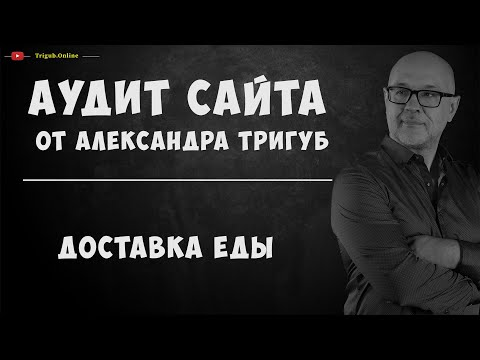 SEO-аудит сайта. Доставка еды в Минске.