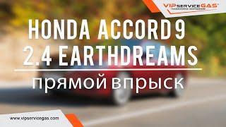 Газ на Honda Accord 9 2.4 2017 Earthdreams. Гбо на Хонда Аккорд 9 с прямым впрыском топлива.