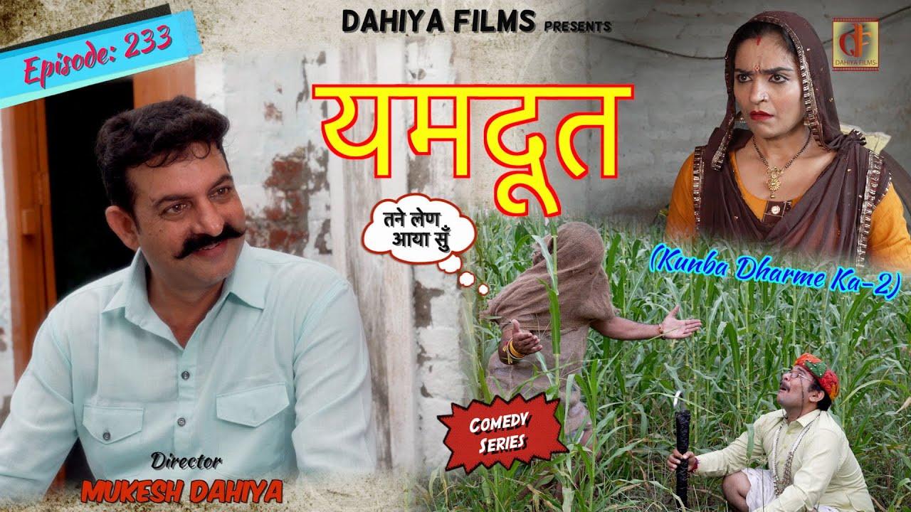 Episode:233 यमदूत   | Mukesh Dahiya | Haryanvi Comedy I Web Series  I DAHIYA FILMS