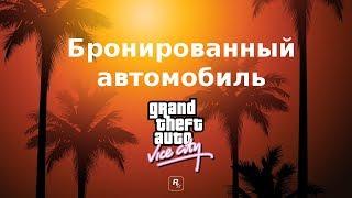 Где достать бронированную машину в GTA: Vice City?(В данном видео я покажу где достать бронированный Admiral в Vice City. Он находится в миссии