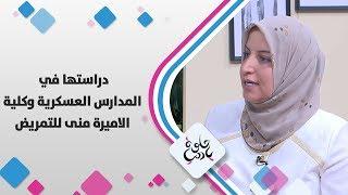 اخلاص أبوشرخ - دراستها في المدارس العسكرية وكلية الاميرة منى للتمريض