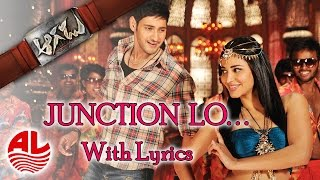 Aagadu || Junction Lo With Lyrics Full Song Official || Super Star Mahesh Babu, Tamannaah [HD]