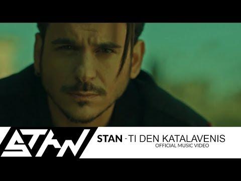 STAN  Τι Δεν Καταλαβαίνεις  STAN  Ti Den Katalavenis   4K