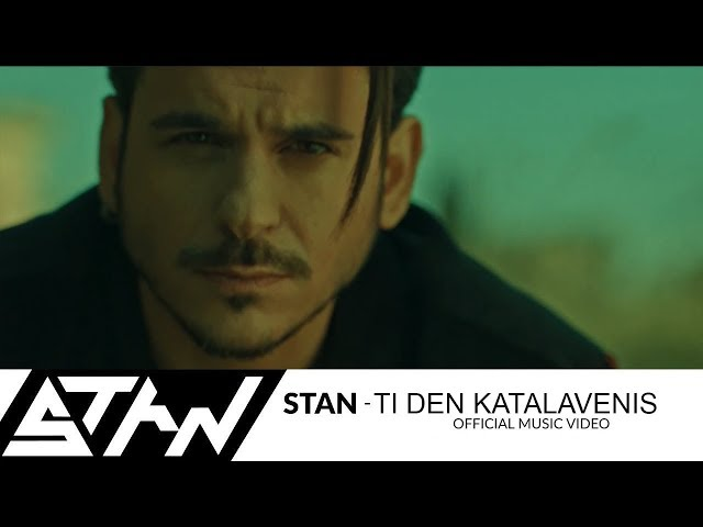 STAN - Τι Δεν Καταλαβαίνεις | STAN - Ti Den Katalavenis (Official Video 4K)