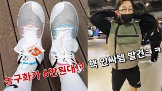 동부산아울렛 나이키 탐방기. (feat. 인싸템 발견)