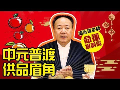 【命運規劃局#14】中元普渡供品該怎麼買?-謝沅瑾老師