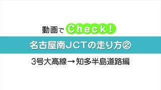 3_2_名古屋南JCT ②(大高線→知多半島道路)編