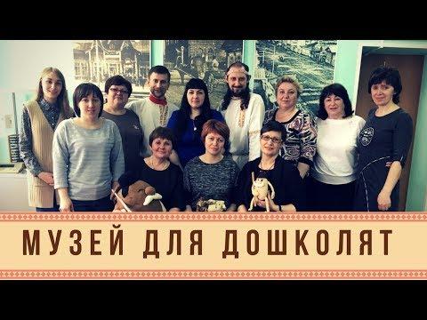 Музей для дошколят. Круглый стол   Мариинск Сегодня