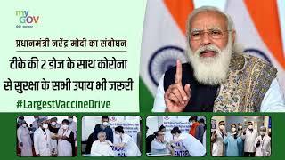 #LargestVaccineDrive - टीके की 2 डोज के साथ कोरोना से सुरक्षा के सभी उपाय भी जरुरी