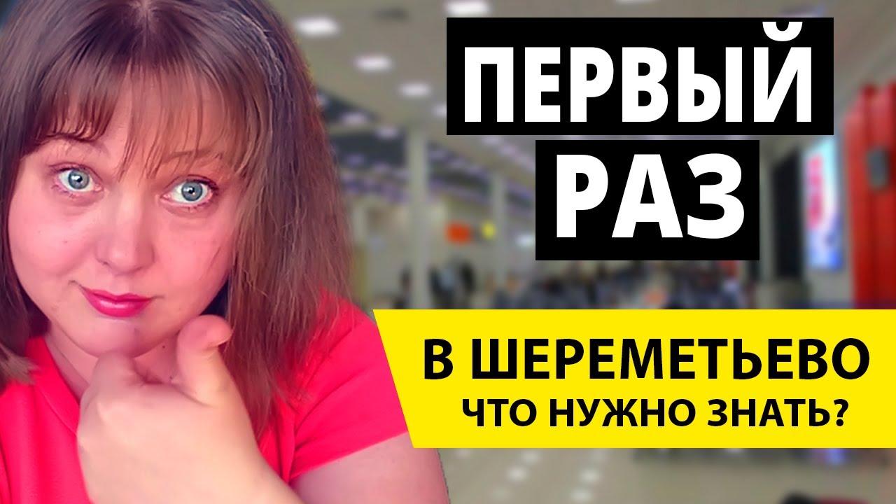 Аэропорт Шереметьево (SVO) - полный обзор | организация самостоятельных туристических путешествий
