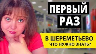 Аэропорт Шереметьево (SVO) - полный обзор 2019: Как не заблудиться в аэропорту Шереметьево?