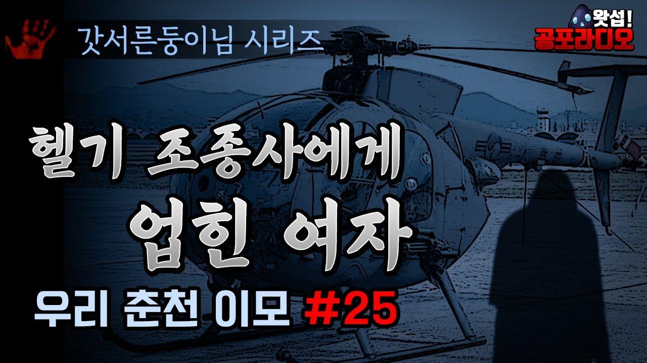 헬기 조종사에게 업힌 여자 -우리 춘천 이모 25화|왓섭! 공포라디오