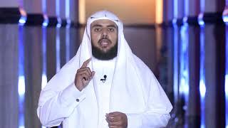 برنامج وقوف القرآن - الحلقة 01