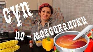 Овощной суп по-мексикански