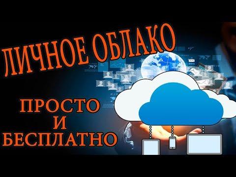 Как создать личное бесплатное облако. Настройка Syncthing