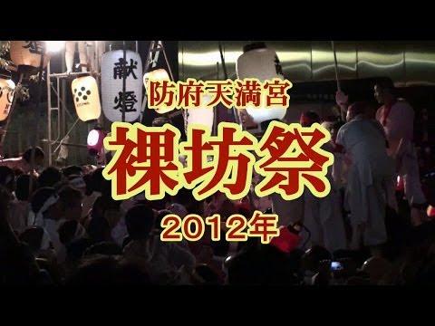防府天満宮 御神幸行列~裸坊祭までの全て 2012年 58分