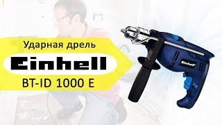 Дрель ударная Einhell BT-ID 1000 E - видео обзор