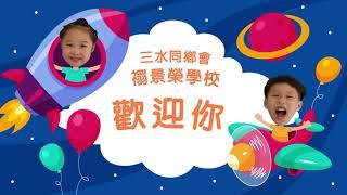 Publication Date: 2020-09-15 | Video Title: 三水禤景榮 小一線上入學簡介會 - Part 1 學校理念