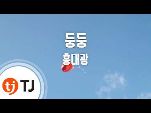 [TJ노래방] 둥둥 - 홍대광(Hong Daekwang) / TJ Karaoke