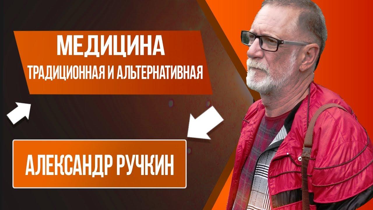 Александр Ручкин | МЕДИЦИНА ТРАДИЦИОННАЯ И АЛЬТЕРНАТИВНАЯ