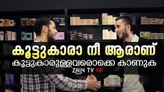 കൂട്ടുകാരുള്ളവരൊക്കെ കാണുക -Great Islamic video | Zain TV HD