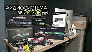 Аудиосистема за 20`200 руб. Выбор, подключение и прослушка.