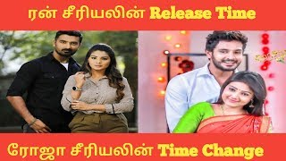 Run Serial Release Date And Time | Roja Serial Time Changed | Run Serial | Roja Serial Today Episode
