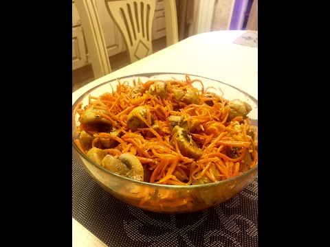 Грибы и морковь по корейски! Самая вкусная закуска!👍