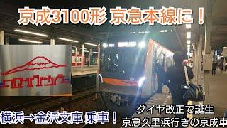 京急本線に京成3100形が来た!!京成車京急久里浜行き初日!    横浜~金沢文庫乗車。