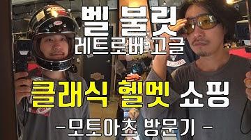 [vlog]벨 불릿 헬멧&레트로버 올라이드 고글 구매일기(bell bullit)