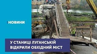 Бұл Станице Луганск бүгін ашылды айналма көпір