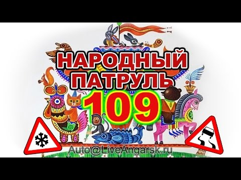 Народный Патруль 109 ЗИМНИЕ ЗАНОСЫ