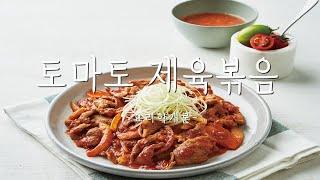 건강을 생각한 순한맛 토마토 제육볶음 :: Korean…