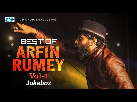 Best Of Arfin Rumey Vol-1 | Super Hits Album | Audio Jukebox | Bangla Song