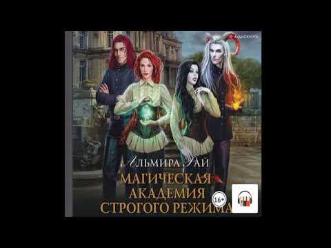 #фэнтези любовь Магическая Академия Строгого Режима