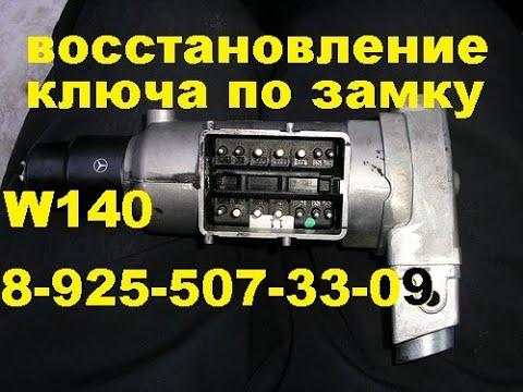 Восстановление утерянного ключа Mercedes W140 & 8-925-507-33-09 часть1