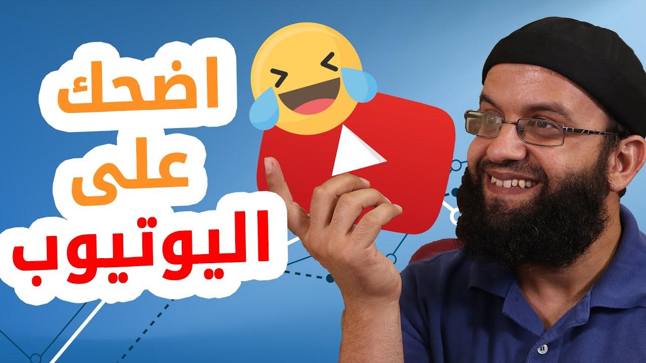 نهفة من فريق اليوتيوب واسباب ضعف مشاهدات قناة اليوتيوب عندي