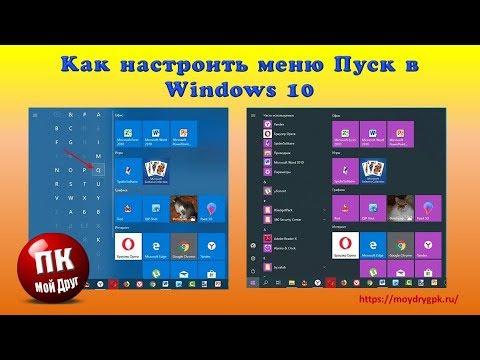 Как настроить меню Пуск в Windows 10