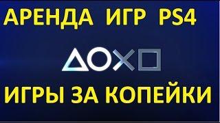 Аренда Аккаунтов Playstation 4