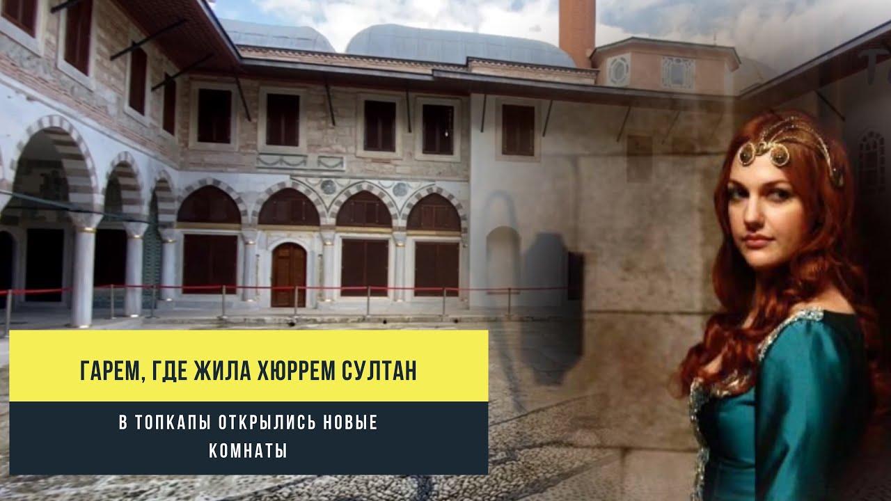Гарем, где жила Хюррем Султан. Открылись новые комнаты. Что теперь можно увидеть?