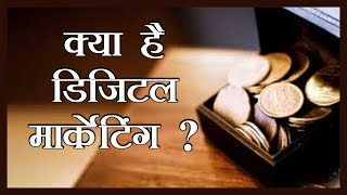 Prabhasakshi Special |Digital Marketing से ऐसे कमा सकते हैं खूब पैसे | What Is Digital Marketing