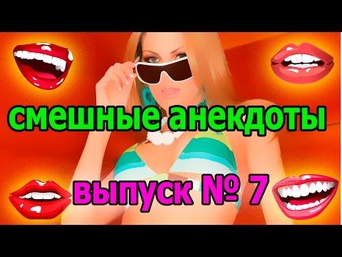 Анекдоты. Про блондинок - рабочий стол, МЕГА ПРИКОЛ))