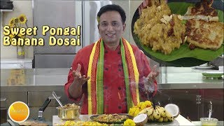 Ghee Sweet Pongal Recipe - Banana Dosa   Chakkara Pongali  - Akkaravadisal recipe