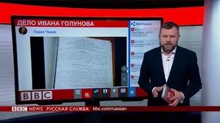 ТВ-новости | Запад - о странностях в деле Ивана Голунова | 10 июня