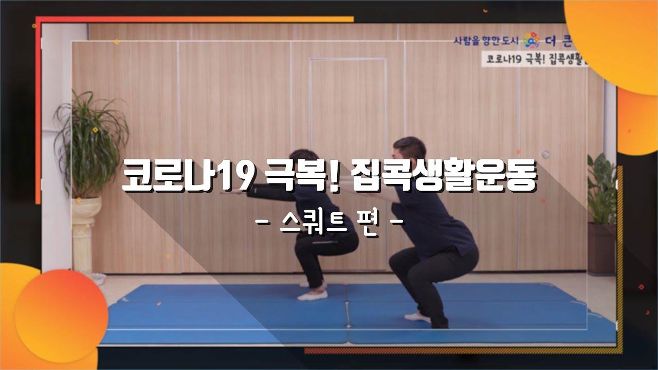 [집콕생활운동] | 9편 | 도봉구와 함께하는 코로나19 극복! | 운동 함께해요 | 도봉구 | 보건소 | 근력운동