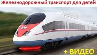 ★ Железнодорожный транспорт ★  Развивающие мультики для маленьких детей и малышей ★ Поезд для детей