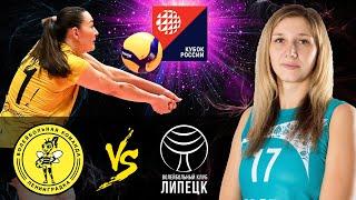 31 10 2020 Leningradka Lipetsk Women s Volleyball Russian Cup