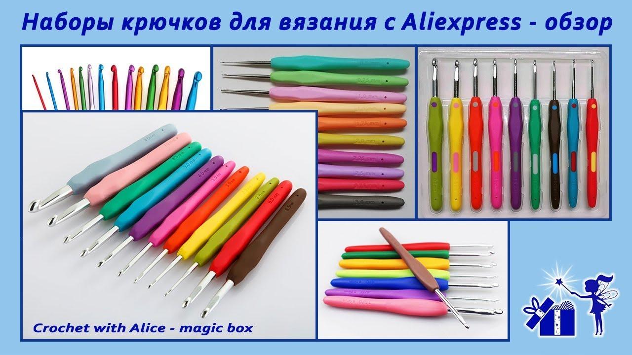наборы крючков для вязания с Aliexpress обзор Alice Crochet