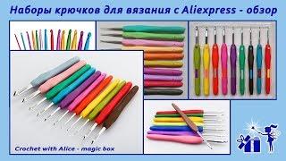 Наборы крючков для вязания с Aliexpress. Видео обзор. Alice - Crochet